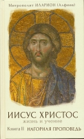 Иисус Христос. Жизнь и учение. Книга II: Нагорная проповедь