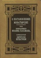 О постановлениях монастырских (перевод святителя Игнатия (Брянчанинова))