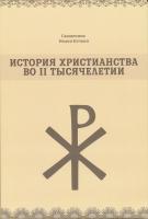 История христианства во II тысячелетии. Учебное пособие