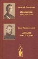Дневники 1919-1920 годов. Письма 1917-1920 годов