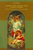 Картины из быта русских детей. Духовно-нравственные уроки в семье и школе по книге В.И. Даля