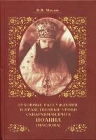 Духовные рассуждения и нравственные уроки схиархимандрита Иоанна (Маслова)