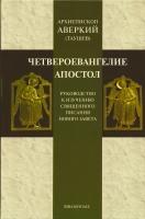 Четвероевангелие. Апостол. Руководство к изучению Священного Писания