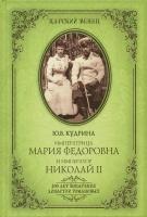 Императрица Мария Федоровна и император Николай II