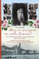 Кто нас разлучит от любви Божией ? Книга о священноисповеднике епископе Ковровском Афанасии (Сахарове)