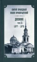 Дневник Том 21 1877-1879