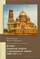 История Самарской епархии в предсоборный период (1894-1917 гг.)