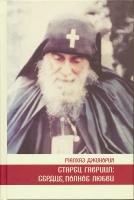 Старец Гавриил: сердце, полное любви. Житие и поучения старца Гавриила (Ургебадзе)
