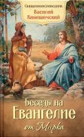 беседы на Евангелие от Марка