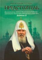 Предстоятель. Жизнеописание А.М.Ридигера - Святейшего Патриарха Московского и всея Руси Алексия II