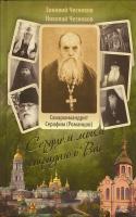 Сердцем моим страдаю о Вас... Преподобный Серафим (Романцов)