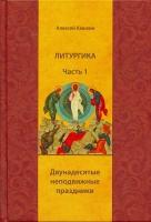 Литургика в 2-х томах