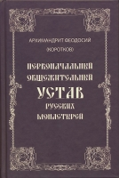 Первоначальный общежительный устав русских монастырей