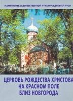 Церковь Рождества Христова на Красном поле близ Новгорода