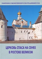 Церковь Спаса на Сенях в Ростове Великом