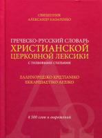 Греческо-русский словарь христианской церковной лексики с толковыми статьями