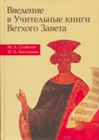 Введение в Учительные книги Ветхого Завета