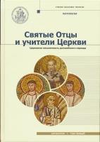 Святые Отцы и учители Церкви