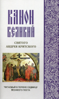 Канон Великий Святого Андрея Критского