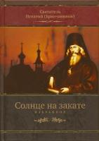 Солнце на закате. Избранное о Православии, спасении и последних временах