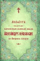 Акафист святому благоверному великому князю Александру Невскому, во иноцех Алексию