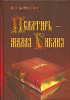 Псалтирь - малая Библия