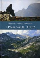 Граждане неба. Моё путешествие к пустынникам Кавказских гор