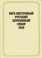 Юго-Восточный Русский Церковный Собор 1919 года