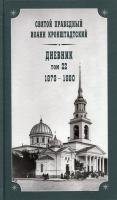 Дневник Том 22 1883-1890