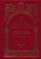 За  Христа пострадавшие. Гонения на Русскую Православную Церковь 1917-1956 гг. Книга пятая (Д)