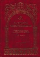 За  Христа пострадавшие. Гонения на Русскую Православную Церковь 1917-1956 гг. Книга четвертая (Г)
