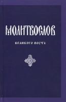 Молитвослов Великого Поста. Православный молитвослов на дни Великого поста с параллельным русским переводом