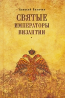 Святые императоры Византии