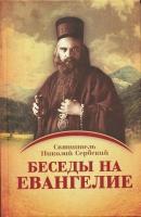 Беседы на Евангелие в 2-х томах