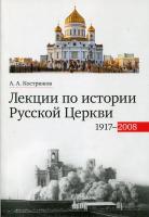Лекции по истории Русской Церкви 1917-2008гг.