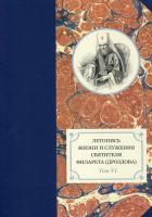 Летопись жизни и служения святителя Филарета (Дроздова), митрополита Московского Том VI 1851-1858гг.