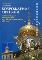 Возрождение святыни. Успенский храм на территории российского посольства в Пекине