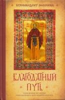 Благодатный путь. Толкование на житие преподобного Нила Калабрийского