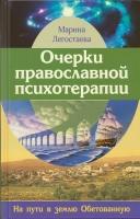 Очерки православной психотерапии. На пути в землю Обетованную