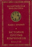 История против язычников. Книги I-III