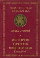 История против язычников. Книги IY-Y