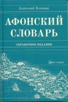 Афонский словарь. Справочное издание