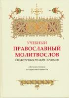 Учебный православный молитвослов с подстрочным русским переводом.Обучение чтению по-церковнославянски