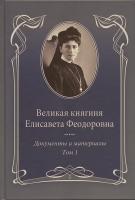 Великая княгиня Елизавета Федоровна: Документы и материалы 1905-1918 гг. Том 1: 1905-1913