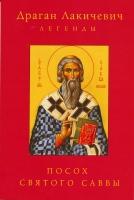 Посох святого Саввы. Легенды