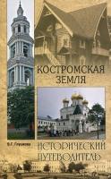 Костромская земля. Путеводитель