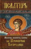 Псалтирь. Молитвы, акафисты, каноны ко Пресвятой Богородице