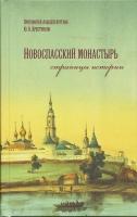 .Новоспасский монастырь: страницы истории