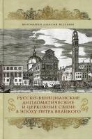 Русско-венецианские дипломатические и церковные связи в эпоху Петра Великого