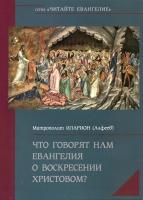 Что говорят нам Евангелия о Воскресении Христовом?